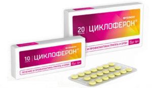 Как принимают Циклоферон в таблетках